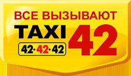 Все вызывают Такси 42-42-42
